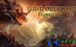 龍域守衛:地下城 Lair Defense:Dungeon APK / APP Download,好玩的手機塔防遊戲下載,Android APP