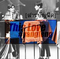สารบัญฟิค [This love #หยางเฟิง]