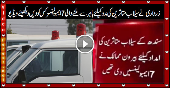 Zardari close friend used Sindh Govt Ambulances as Public Transport for earn money