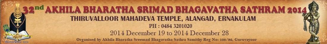 Thiruvalloor Temple @ Alangad Aluva