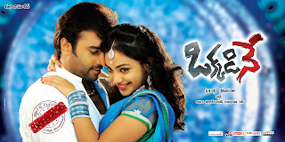 Okkadine Telugu Movie Songs Lyrics