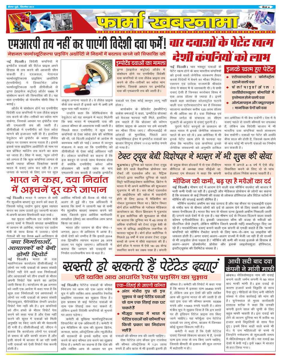 pharma news pharma industry south north india indian drug newspaper news letter magazine pharma sector top circulated newspaper health today in india medicine salts bulk drugs