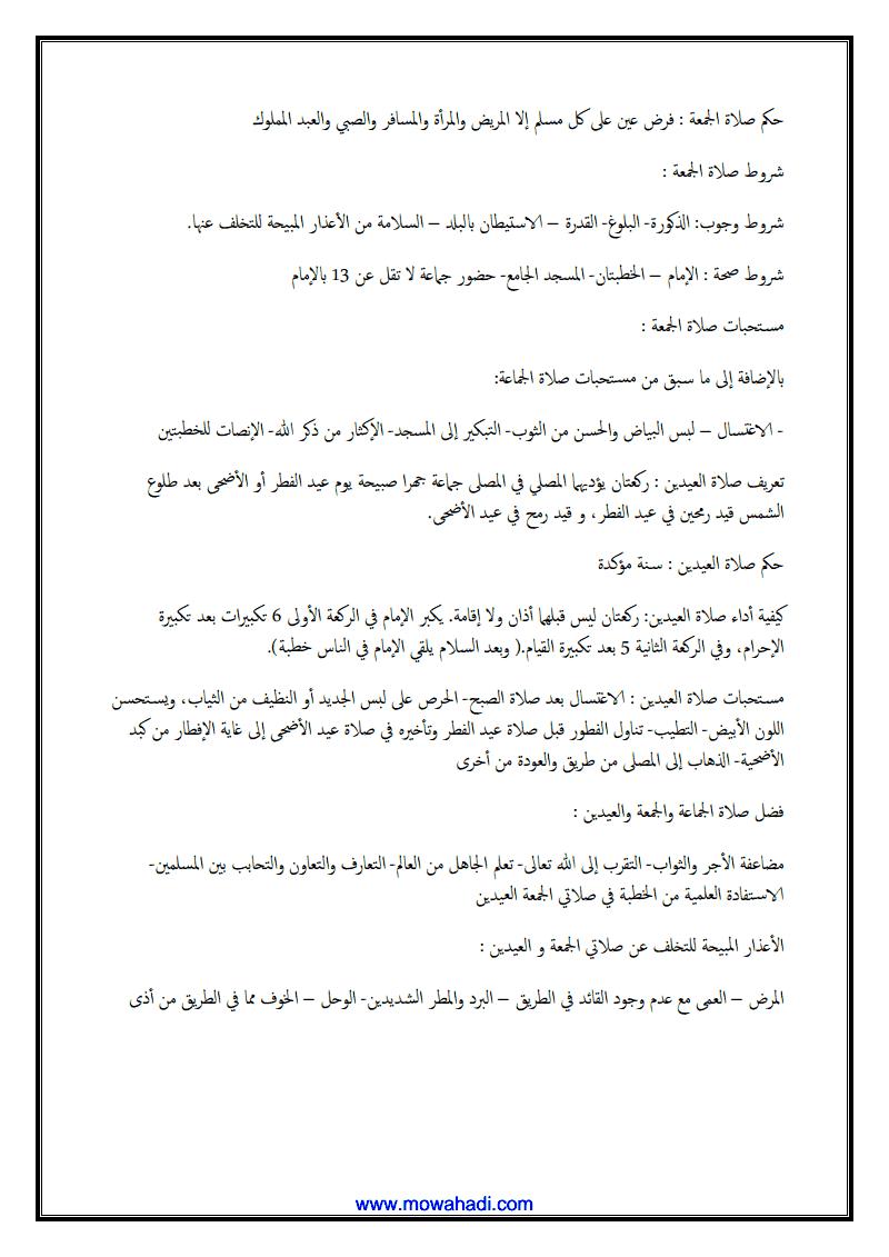 أنواع الصلاة (الجماعة والجمعة والعيدين)