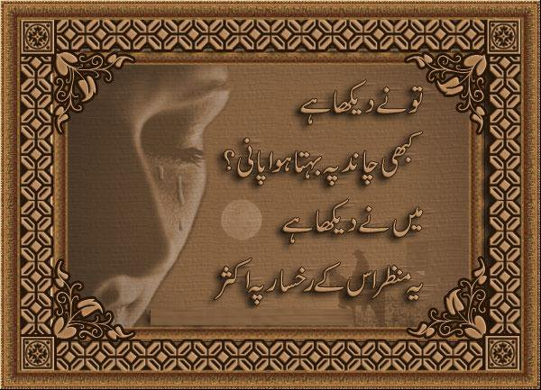 Chand Pa Behta Pani  - Designed Urdu Poetry - Urdu Poetry - Urdu Ghazal - Urdu Nazam - Poetry in Pictures