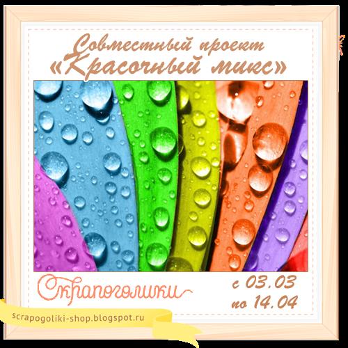 http://scrapogoliki-shop.blogspot.com/2015/03/1.html