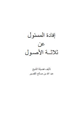 حمل كتاب إفادة المسئول عن ثلاثة الأصول - عبد الله بن صالح القصير
