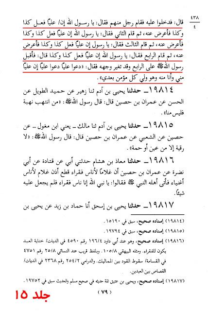 Musnad+Ahmad3+Vol15+(Shaker).jpg