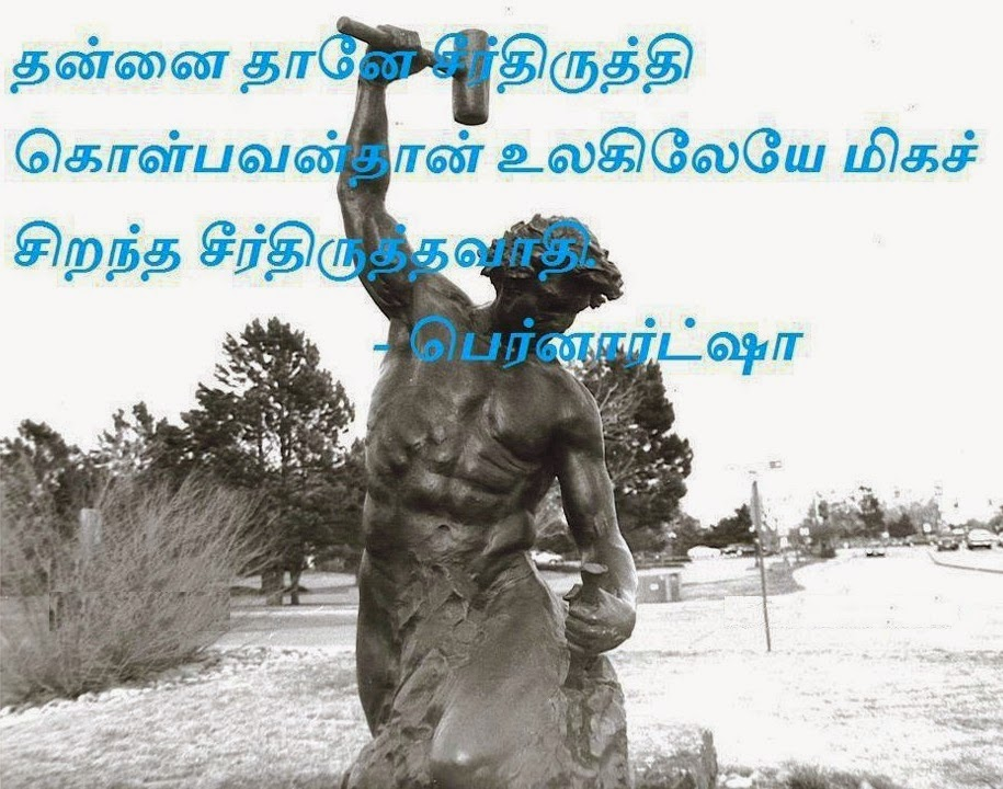 Bernard Shaw Quotes In tamil