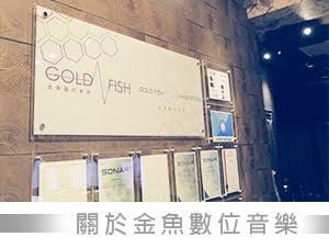 關於金魚數位音樂