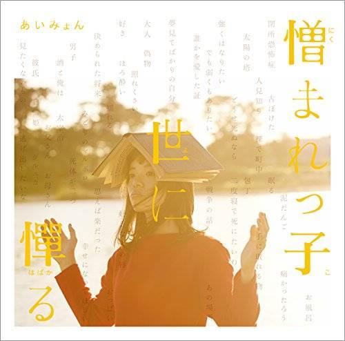 [Album] あいみょん – 憎まれっ子世に憚る (2015.12.02/MP3/RAR)