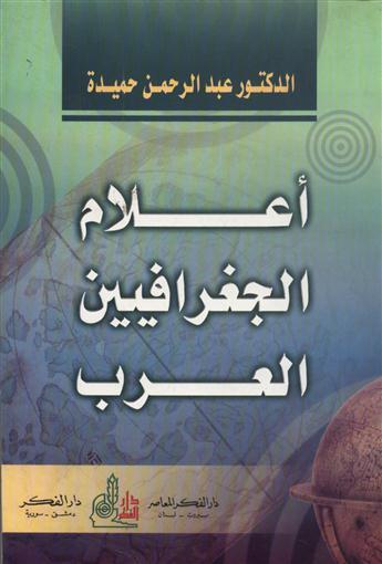 أعلام الجغرافيين العرب - عبد الرحمن حميدة pdf