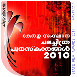 Kerala State Film Awards 2010: A report by Haree for Chithravishesham.
