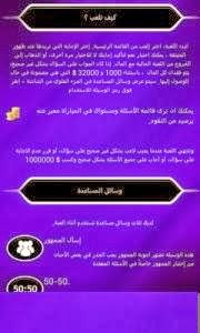 من سيربح المليون Who Wants To Be A Millionaire
