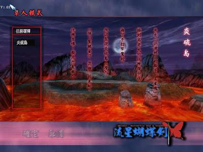 流星蝴蝶劍 V1.08 繁體中文單機版+攻略流程+武器出招表下載,曾經風靡一時的3D武俠網路遊戲!