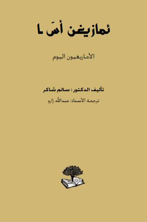 انساب الامازيغ المكتبة المرجعية