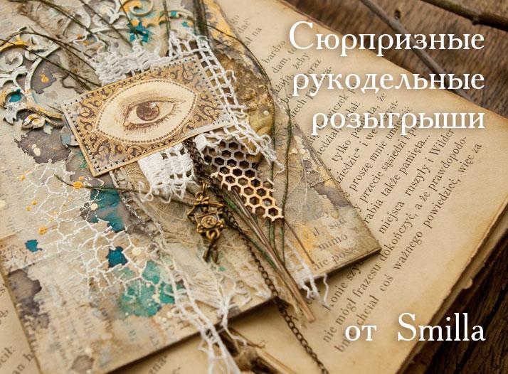Сюрпризы от Нади Smilla