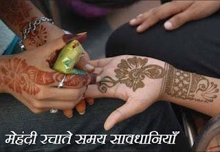 मेहंदी लगाते समय सावधानियाँ , Mehandi Tips in Hindi