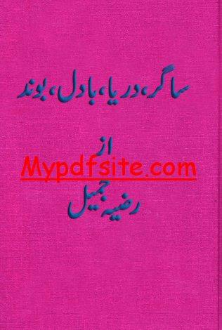 Sagar,Darya,Badal,Boond By Razia Jameel