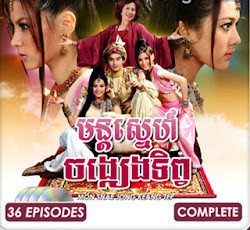 [ Movies ] Mon Sne Jong Keang Tep - Khmer Movies, Thai - Khmer, Series Movies