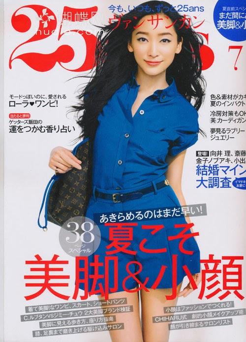 25ans (ヴァンサンカン) July 2013 Anne Watanabe  杏