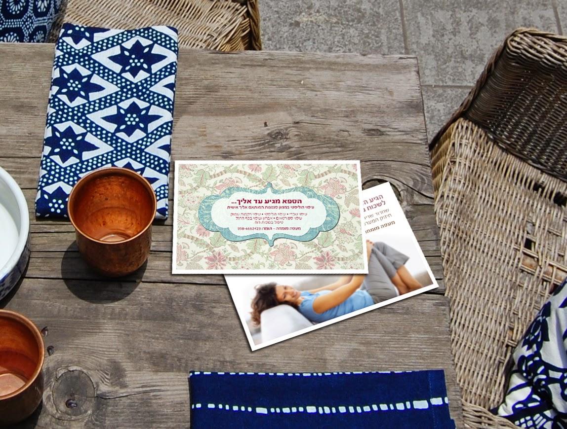 עיצוב גלויה למעסה | עיצוב פלייר פרסומי לעסק | סטודיו אמפולסיבה לעיצוב ומיתוג