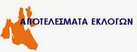 ΑΠΟΤΕΛΕΣΜΑΤΑ ΕΚΛΟΓΩΝ