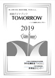 Tomorrow2019
