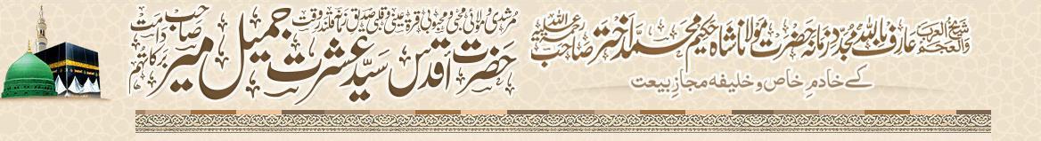 Hazrat Aqdas Syed Ishrat Jameel Meer Sahib Damat Barakatuhum