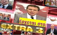 extra, μακελειο, πληροφοριες, greek
