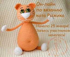 он-лайн по вязанию кота Рыжика