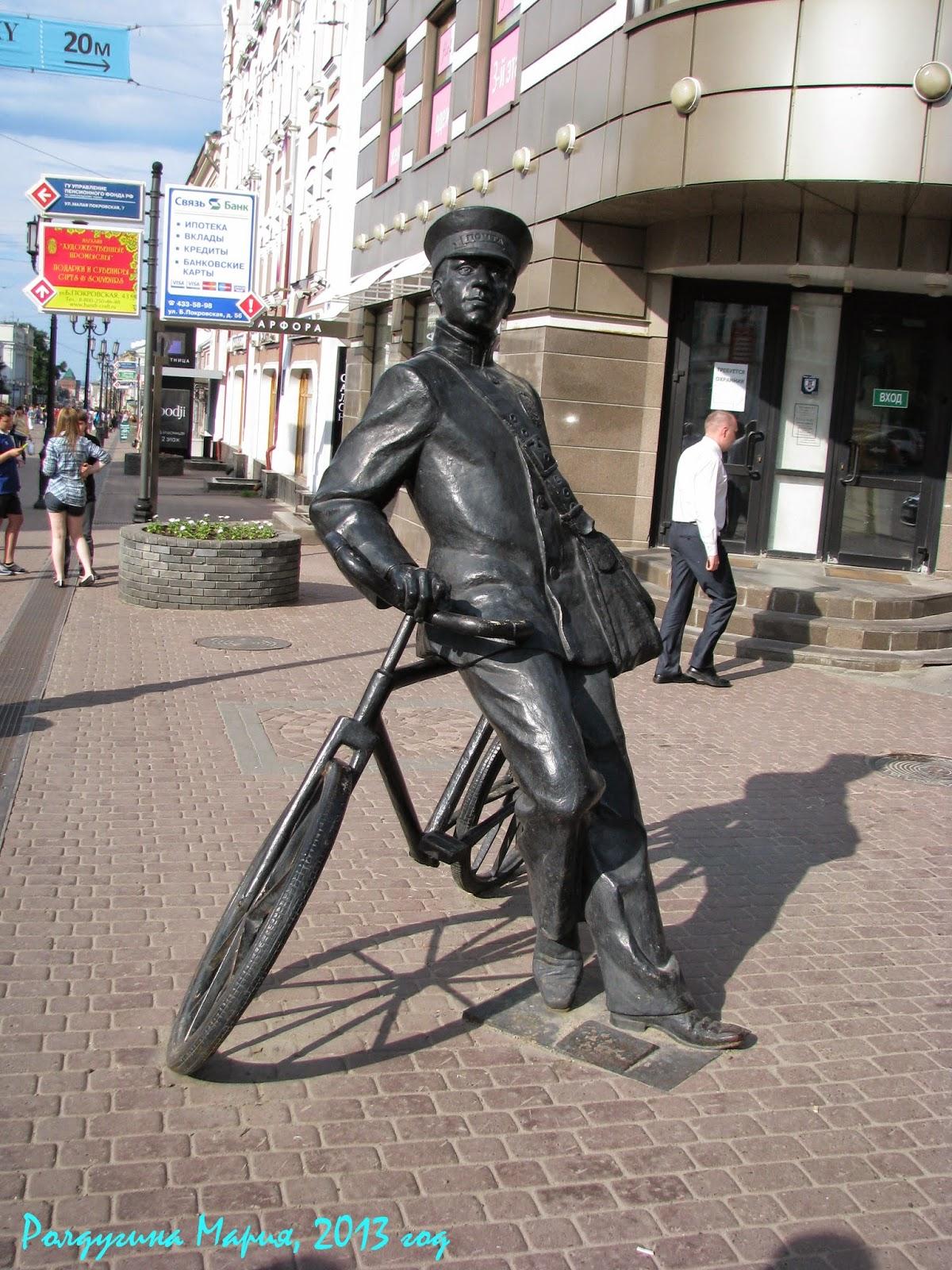 Нижний Новгород почтальону