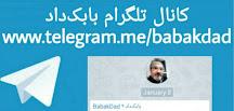 تلگرام بابک داد