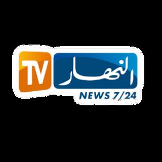 قناة النهار الجزائرية اون لاين بث مباشر - Ennahar TV Online STREAM
