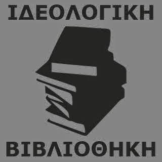 ΙΔΕΟΛΟΓΙΚΗ ΒΙΒΛΙΟΘΗΚΗ