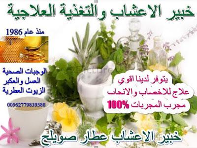 اقوى علاج للعقم والاخصاب والانجاب مجرب المجربات 100% بنتائج فعاله باذن الله تعالى