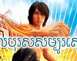 [ Movies ] Kompoul Boros Sambo Snaeh - Tinfi  - Khmer Movies, chinese movies, Short Movies