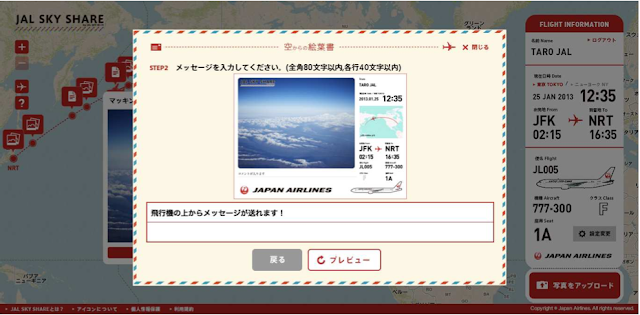 You can send personalized postcards to your friends via JAL SKY SHARE