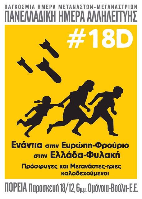 18 Δεκέμβρη - Πανελλαδική μέρα δράσης