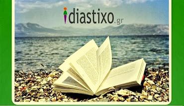 Κείμενα της Ελένης Λαδιά στο diastixo.gr