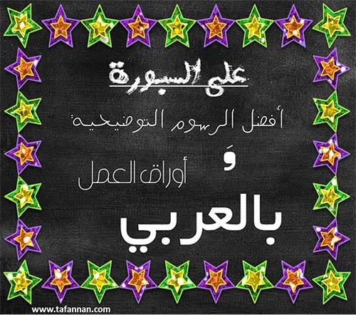 أفضل الرسوم وأوراق العمل باللغة العربية للأطفال best arabic free printables