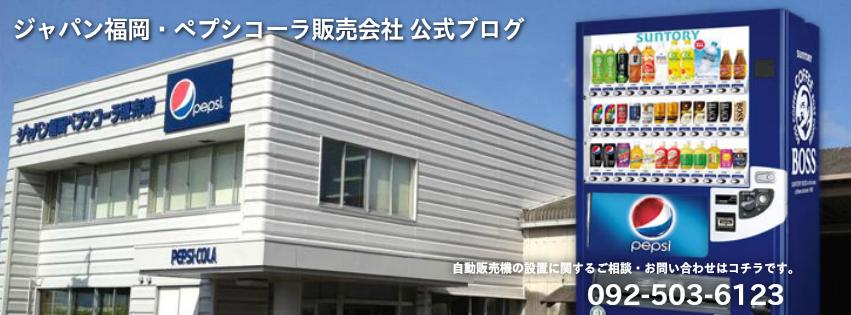 ジャパン福岡・ペプシコーラ販売会社
