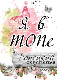 http://scrapclub-donetsk.blogspot.ru/2015/08/blog-post.html