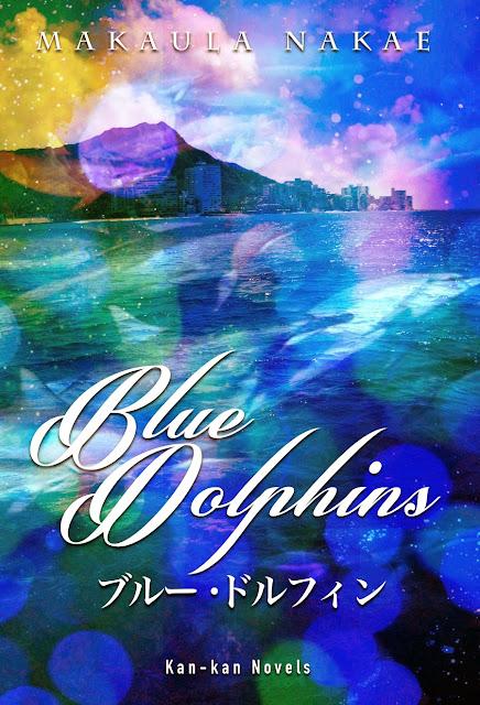 http://www.amazon.co.jp/Blue-Dolphins-Hiroshi-Mak%C3%A4ula-Nakae-ebook/dp/B00LMV0UUQ/ref=sr_1_1?s=digital-text&ie=UTF8&qid=1404900402&sr=1-1&keywords=blue+dolphins