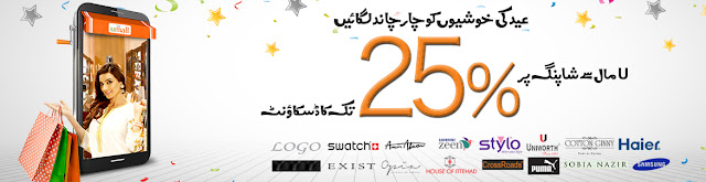 UFone UMall Eid Offer 2015
