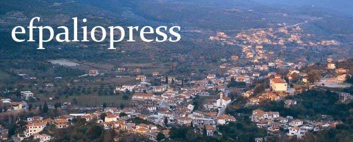 EFPALIO press