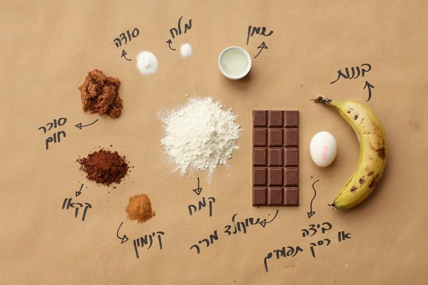 עוגת שוקולד בננה