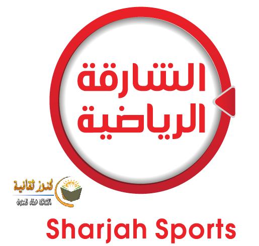 تردد قناة الشارقة الرياضية الجديد 2015