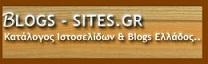 BLOGS - SITES - Κατάλογος Ιστοσελίδων & Blogs Ελλάδος