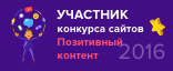 Электронный сертификат участника конкурса