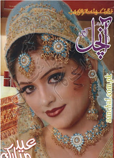 Aanchal Digest August 2013 Download Free